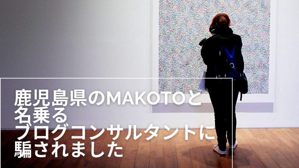 鹿児島県のMakotoと名乗るブログコンサルタントに騙されました