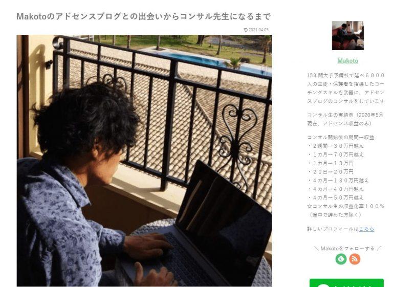 Makoto氏のプロフィール画面